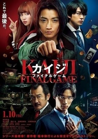 Tatsuya Fujiwara Kaiji Latest Work Yuki Amami Familiar Cast Team Reunion Ikusaburo Yamazaki I Love Japanese Animation